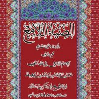 Ad-Dhiya' Al-Lami'
